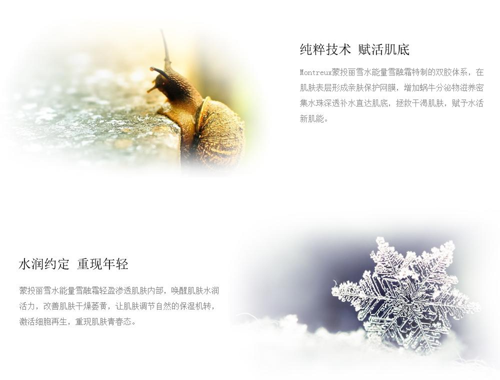 官網詳情頁(雪融霜)_19.jpg