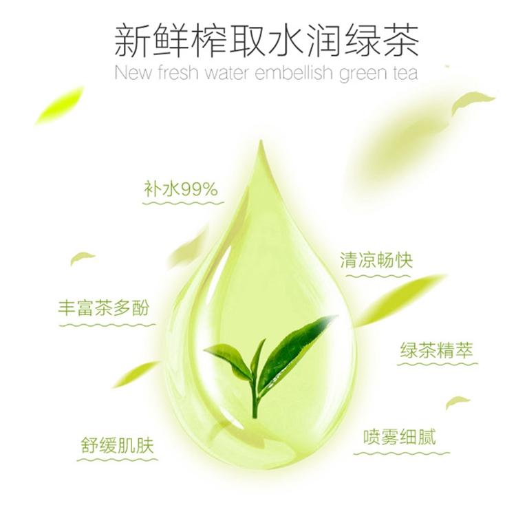绿茶喷雾_07.jpg