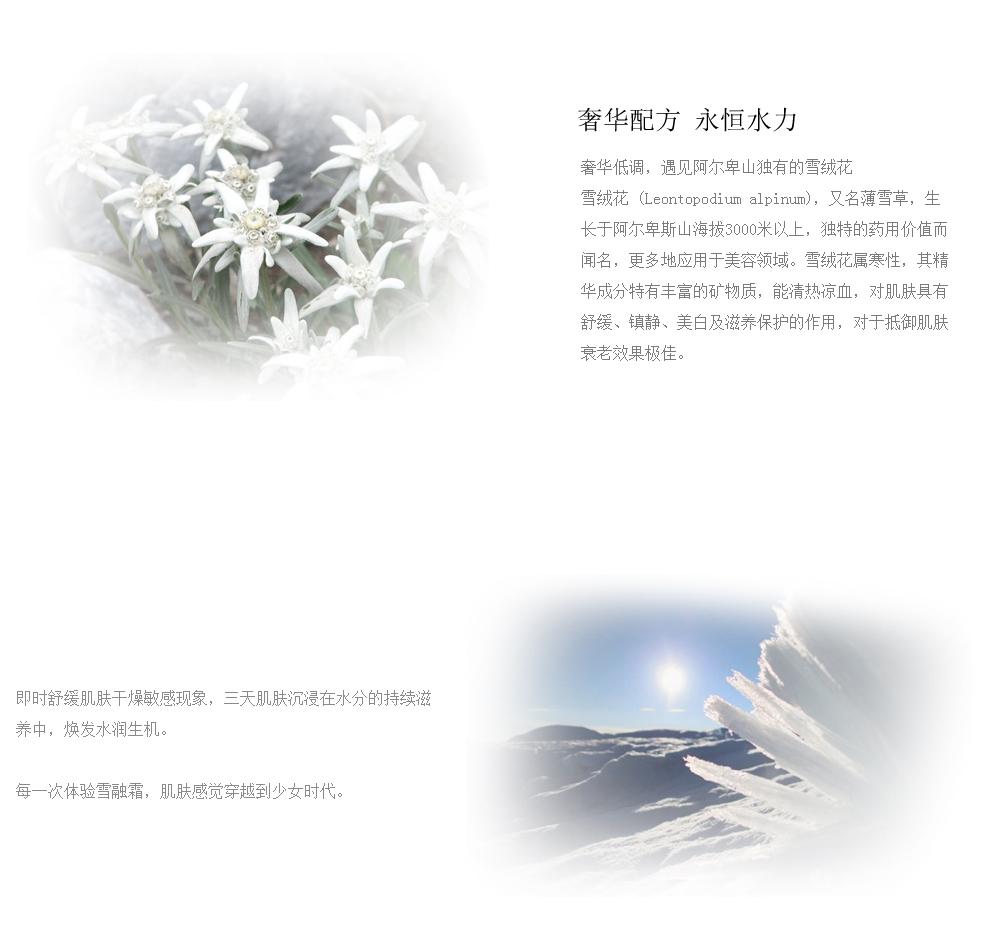 官網詳情頁(雪融霜)_24.jpg