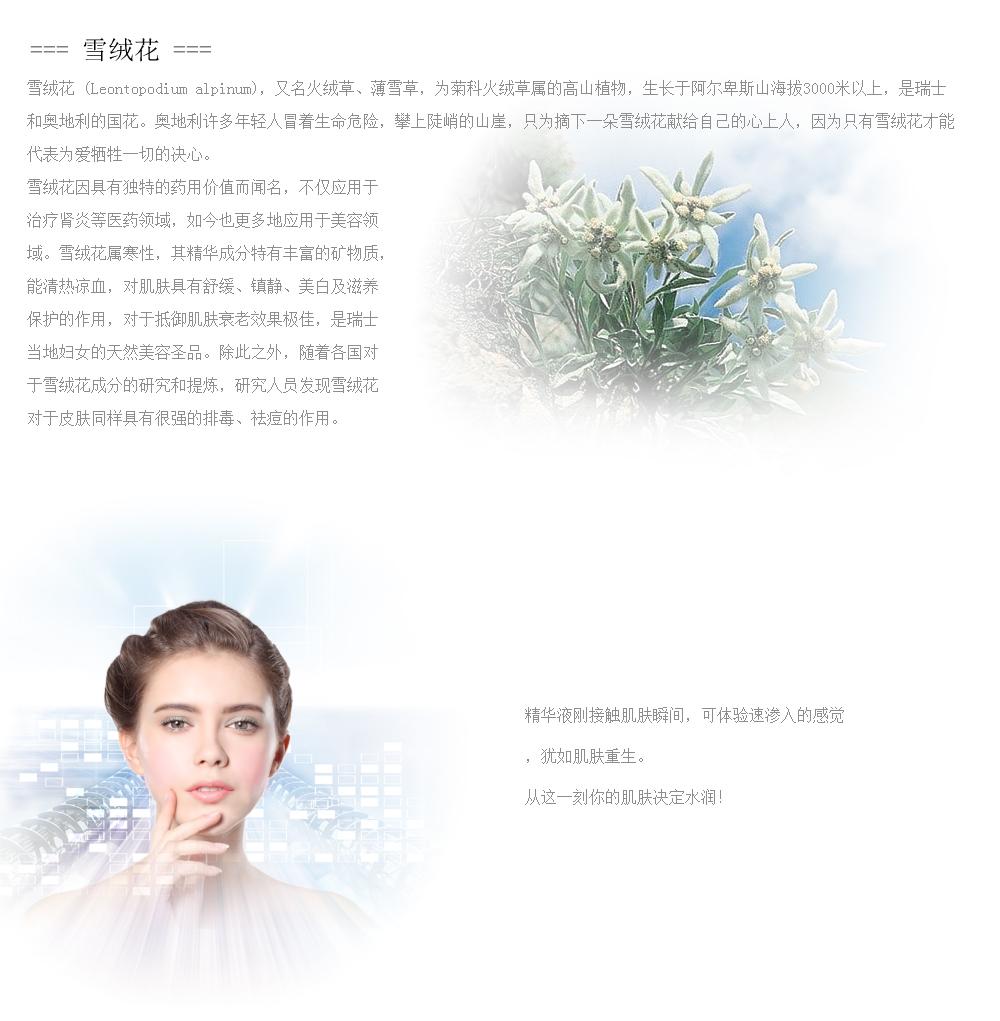 官網詳情頁(精華液)_29.jpg