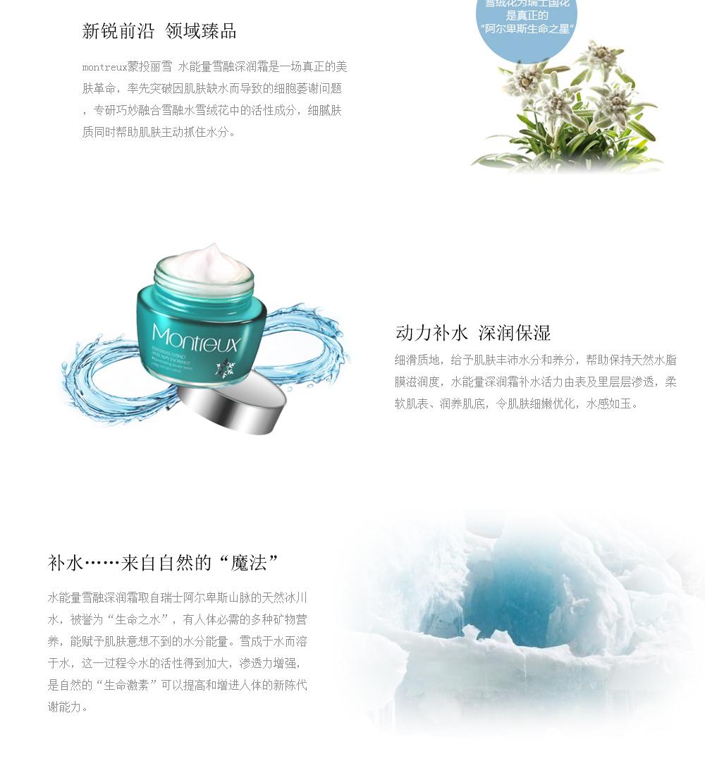 深润霜详情2.jpg